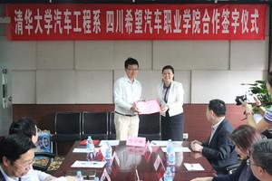 清华大学与千亿国际手机官网app签订合作协议